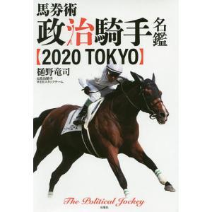 馬券術政治騎手名鑑 2020/樋野竜司/政治騎手WEBスタッフチーム