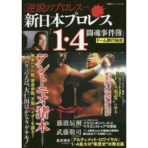 新日本プロレス「1・4闘魂事件簿」ドーム興行秘史