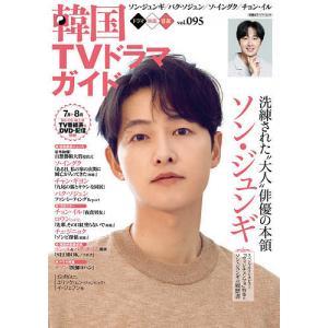 日曜はクーポン有/ 韓国TVドラマガイド vol.095|bookfan PayPayモール店