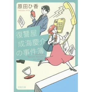 著:原田ひ香 出版社:双葉社 発行年月:2018年07月 シリーズ名等:双葉文庫 は−33−01