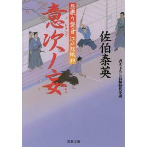 意次ノ妄/佐伯泰英の関連商品8