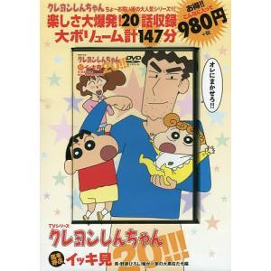 DVD クレヨンしんちゃん 男・野原ひろ