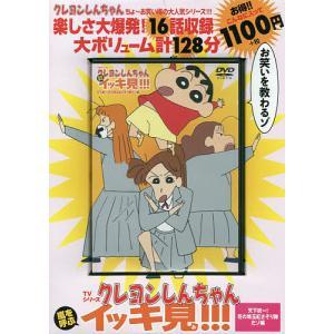 日曜はクーポン有/ DVD クレヨンしんちゃん 天下統一!花
