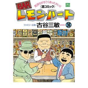 〔予約〕BARレモン・ハート 35/古谷三敏