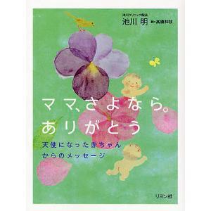 ママ、さよなら。ありがとう 天使になった赤ちゃんからのメッセージ/池川明/高橋和枝