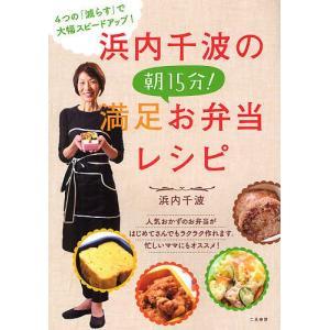 浜内千波の朝15分!満足お弁当レシピ/浜内千波/レシピ