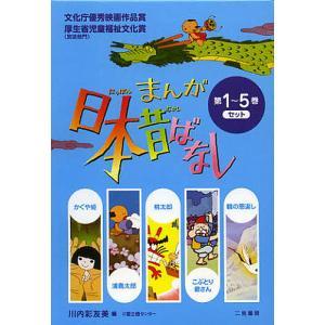 まんが日本昔ばなし 第1〜5巻 5巻セット/川内彩友美/子供/絵本