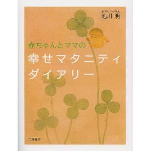 毎日クーポン有/ 赤ちゃんとママの幸せマタニティダイアリー/池川明|bookfan PayPayモール店