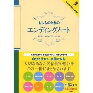 もしものときのエンディングノート/江崎正行の関連商品3