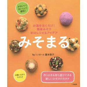 みそまる お湯を注ぐだけ!簡単みそ汁81のレシピ&アイデア/藤本智子/レシピ