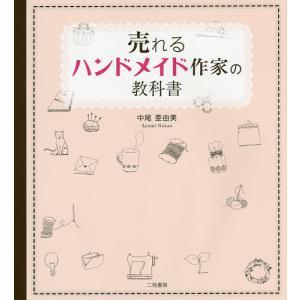 毎日クーポン有/ 売れるハンドメイド作家の教科書/中尾亜由美|bookfan PayPayモール店