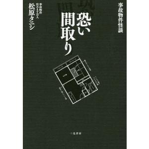 日曜はクーポン有/ 恐い間取り 事故物件怪談/松原タニシ