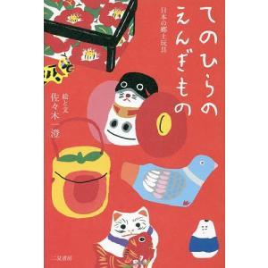 てのひらのえんぎもの 日本の郷土玩具/佐々木一澄