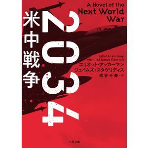 〔予約〕2034 米中戦争 /エリオット・アッカーマン/ジェイムズ・スタヴリディス/熊谷千寿の画像