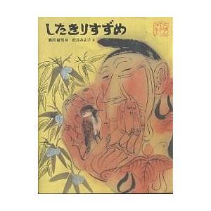 したきりすずめ/松谷みよ子/瀬川康男/子供/絵本