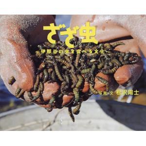 ざざ虫 伊那谷の虫を食べる文化/松沢陽士/子供/絵本