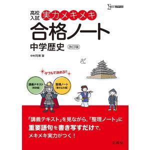 高校入試実力メキメキ合格ノート中学歴史/中村充博