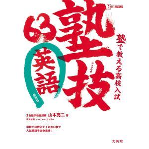 塾で教える高校入試英語 塾技63 新装版/山本亮二