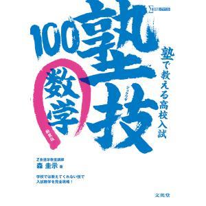塾で教える高校入試数学 塾技100 新装版/森圭示