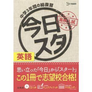 出版社:文英堂 発行年月:2015年07月 シリーズ名等:シグマベスト