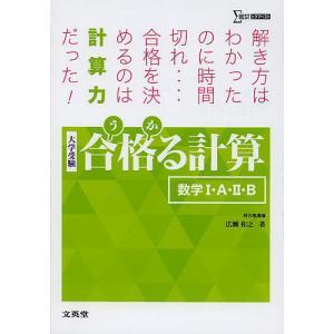 著:広瀬和之 出版社:文英堂 発行年月:2014年03月 シリーズ名等:シグマベスト