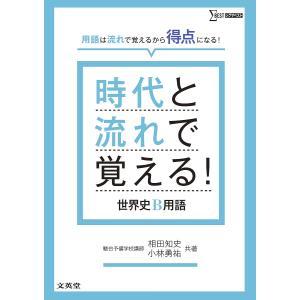 時代と流れで覚える!世界史B用語/相田知史/小林勇祐