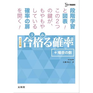 日曜はクーポン有/ 合格(うか)る確率+場合の数 大学受験/広瀬和之|bookfan PayPayモール店
