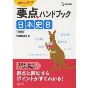 要点ハンドブック日本史B 試験に強い!