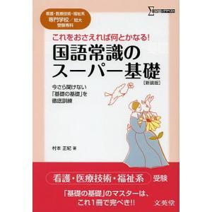 著:村本正紀 出版社:文英堂 発行年月:2012年10月 シリーズ名等:シグマベスト