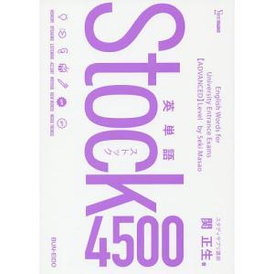 日曜はクーポン有/ 英単語Stock4500/関正生 bookfan PayPayモール店