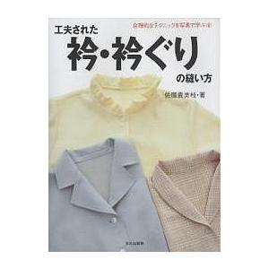 著:佐藤貴美枝 出版社:文化出版局 発行年月:2002年04月 シリーズ名等:合理的なテクニックを写...
