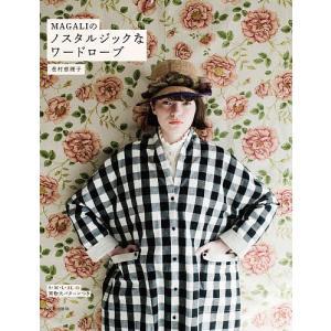日曜はクーポン有/ MAGALIのノスタルジックなワードローブ/荘村恵理子