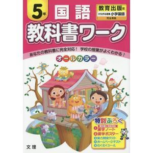 教科書ワーク国語 教育出版版 5年