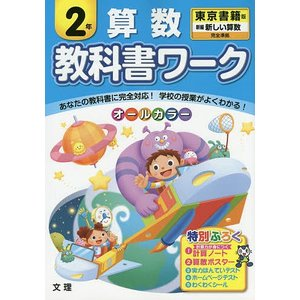 教科書ワーク算数 東京書籍版 2年