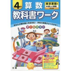教科書ワーク算数 東京書籍版 4年