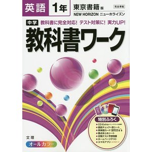 中学教科書ワーク英語 東京書籍版ニューホライズン 1年