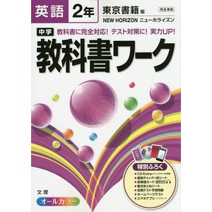 中学教科書ワーク英語 東京書籍版ニューホライズン 2年