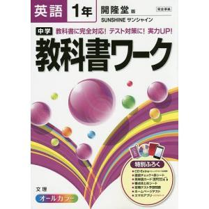中学教科書ワーク英語 開隆堂版サンシャイン 1年