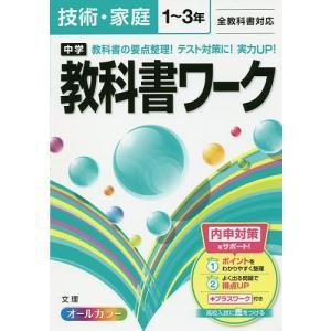 中学教科書ワーク技術・家庭 1〜3年