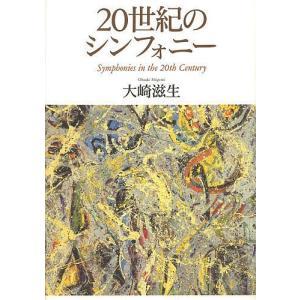 著:大崎滋生 出版社:平凡社 発行年月:2013年04月
