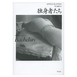 独身者たち/ロザリンド・E.クラウス/井上康彦
