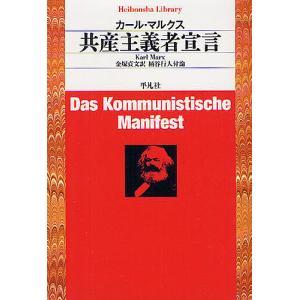 共産主義者宣言/カール・マルクス/金塚貞文
