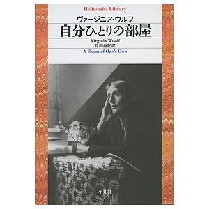 自分ひとりの部屋/ヴァージニア・ウルフ/片山亜紀