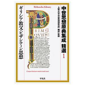 中世思想原典集成精選 1/上智大学中世思想研究所