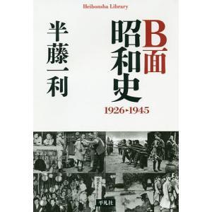 日曜はクーポン有/ B面昭和史 1926−1945/半藤一利