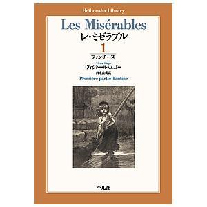 レ・ミゼラブル 1/ヴィクトール・ユゴー/西永良成