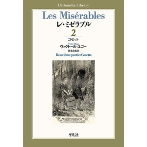 レ・ミゼラブル 2/ヴィクトール・ユゴー/西永良成