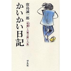 著:窪島誠一郎 出版社:平凡社 発行年月:2008年04月