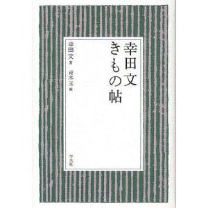 幸田文きもの帖/幸田文/青木玉