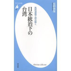 風刺漫画で読み解く日本統治下の台湾/坂野徳隆